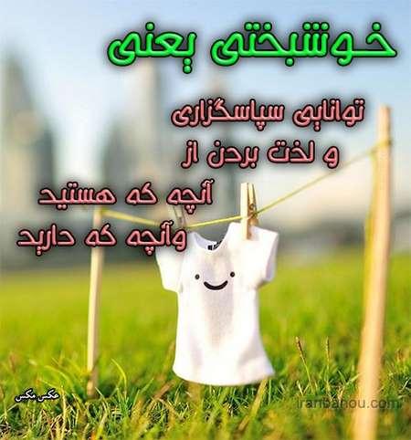 عکس نوشته خوشبختی برای پروفایل