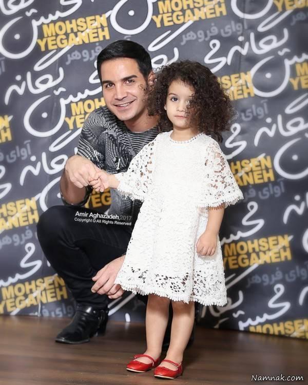 محسن یگانه و دخترش