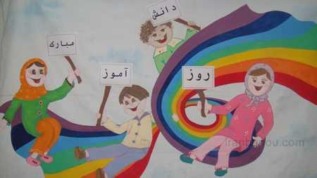 نقاشی برای روز دانش آموز