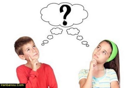 چگونه به سوالات کودکان پاسخ دهیم