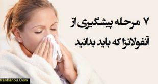 برای پیشگیری از انفولانزا چه باید کرد