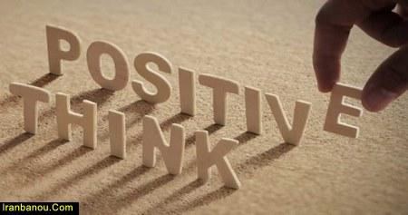 مثبت اندیشی چیست
