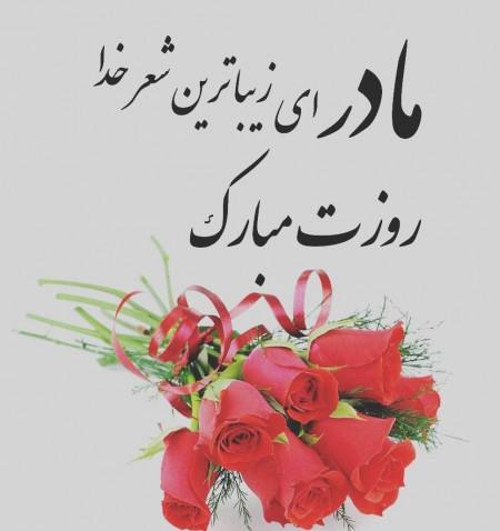 http://iranbanou.com/wp-content/uploads/2019/01/تبریک-روز-مادر-4-1.jpg