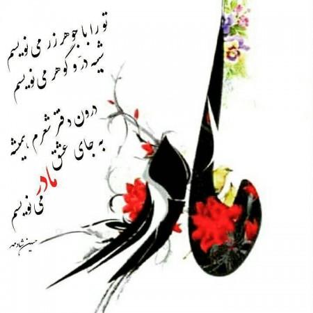 http://iranbanou.com/wp-content/uploads/2019/01/متن-تبریک-روز-مادر-2.jpg