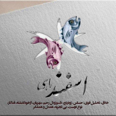 https://iranbanou.com/wp-content/uploads/2019/01/AksNeveshte-EsfandMahi-SabzPendar-20.jpg