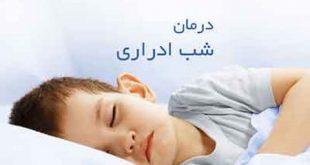 درمان شب ادراری کودکان دکتر روازاده