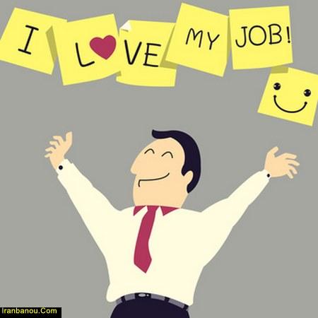 چگونه از شغل خود راضی باشیم