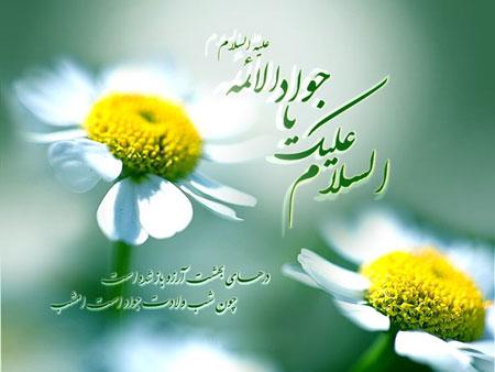 کارت پستال ولادت امام جواد,کارت پستال ولادت امام محمد تقی(ع)