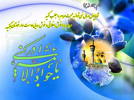 تصاویر ولادت امام محمد تقی,تصاویر کارت تبریک,خرید کارت الکترنیکی