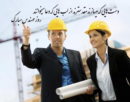 جملات تبریک روز مهندس, عکس نوشته روز مهندس