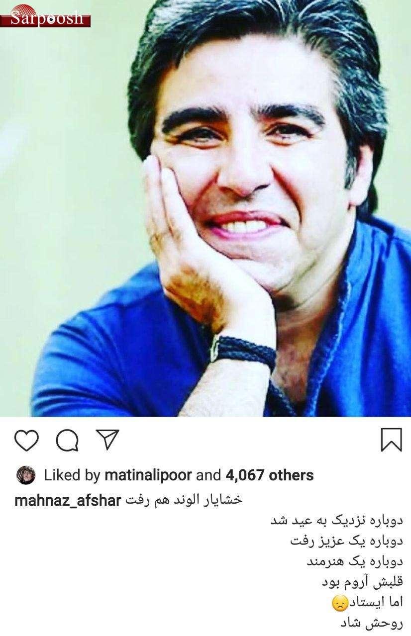 اخبار,اخبار فرهنگی,واکنش ها به درگذشت خشایار الوند