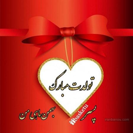 تولدت مبارک برای بهمن ماهی
