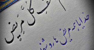 دعا برای شفای بیمار فارسی