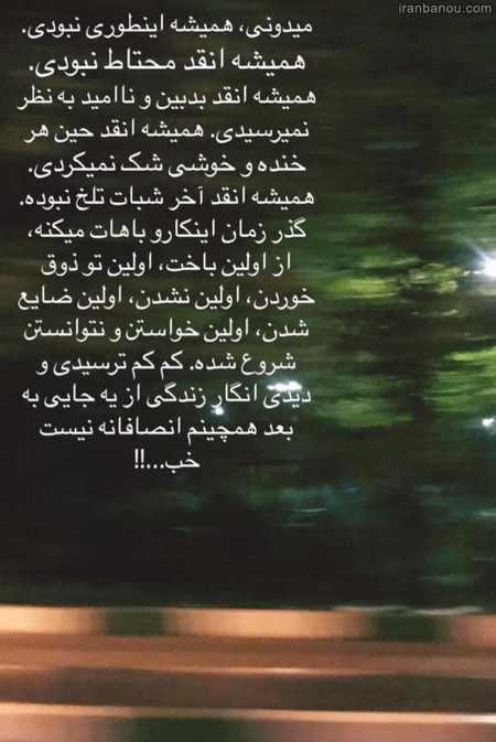 متن اینستاگرامی زیبا