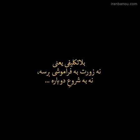 عکس نوشته مشکی 2 1
