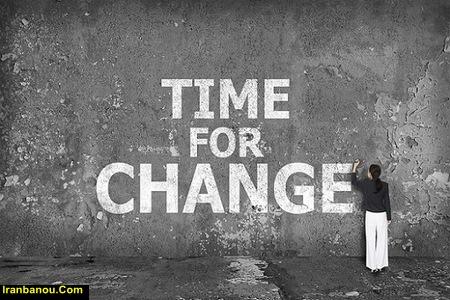 تغییر خودم