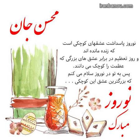 ۱۵۰ عکس پروفایل عید نوروز ۹۹