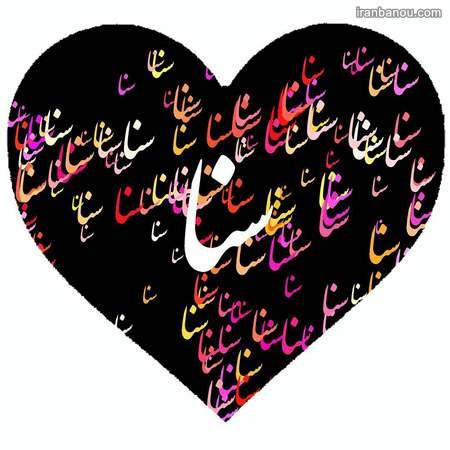 عکس نوشته اسم زهرا برای پروفایل