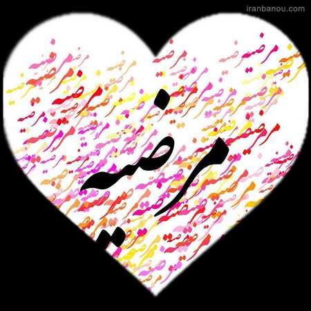 عکس اسم قلبی