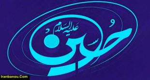 عکس تولد امام حسین