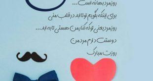 عکس پروفایل روز مرد برای همسر