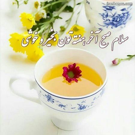 عکس صبحانه سنتی ایرانی