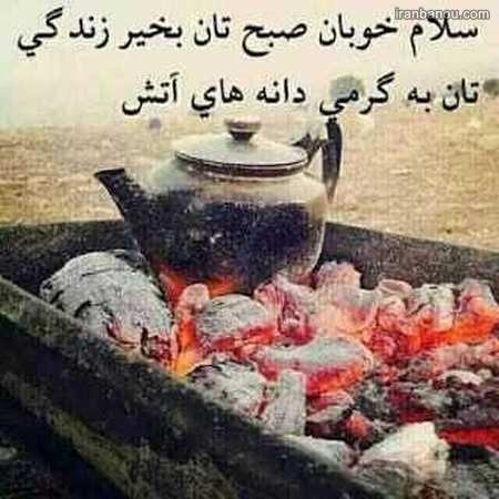 عکس نوشته صبح بخیر زیبا