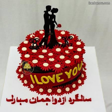 عکس کیک سالگرد ایرانی