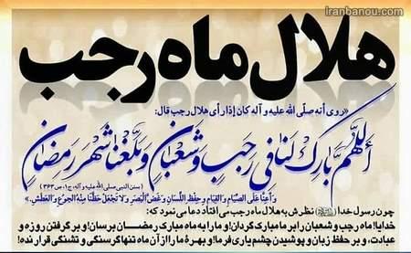 پروفایل حلول ماه رجب مبارک باد با متن تبریک