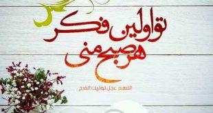 عکس صبح بخير عربي
