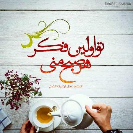عکس صبح بخیر عربی