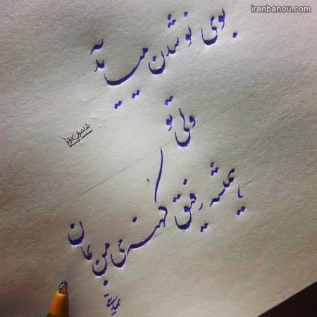 عکس نوشته دو دوست صمیمی پسر