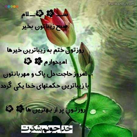 عکس نوشته صبح بخیر طبیعت