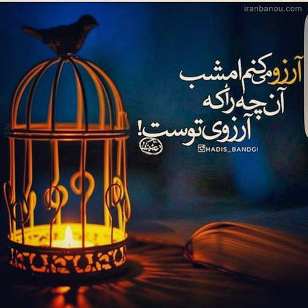 دلنوشته شب آرزوها