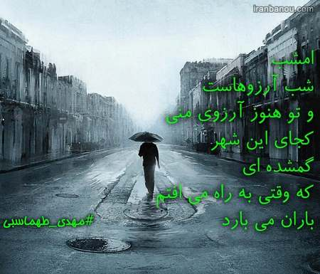 عکس نوشته آرزو میکنم