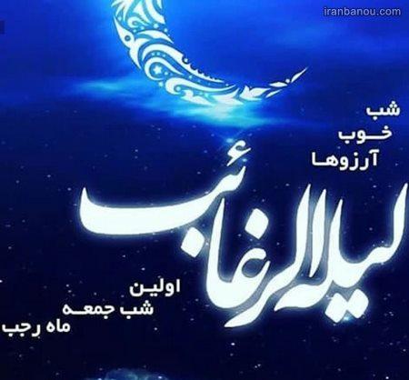 مناجات شب آرزوها