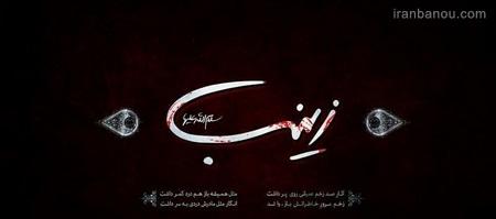 عکس نوشته حضرت زینب برای پروفایل