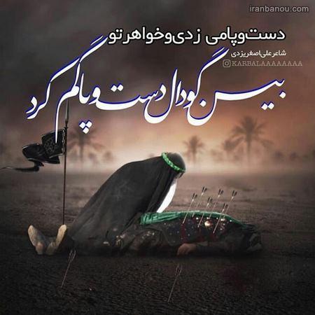 عکس پروفایل حضرت زینب س