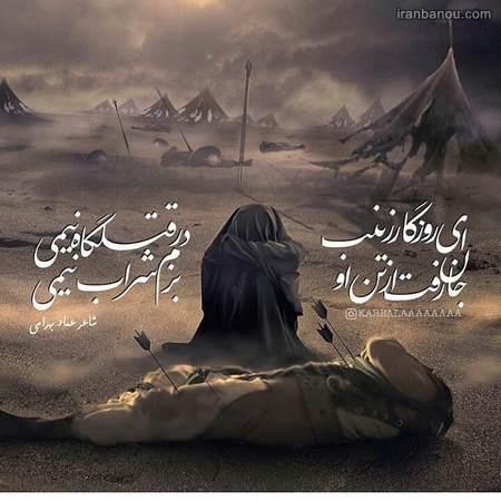 شعر وفات حضرت زینب