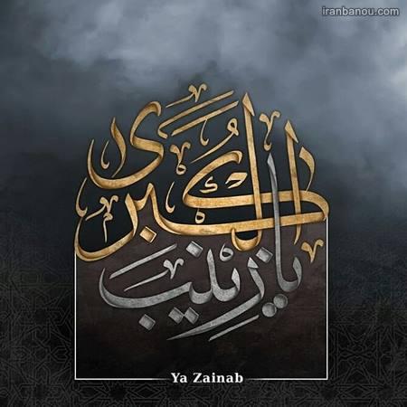 عکس وفات حضرت زینب س