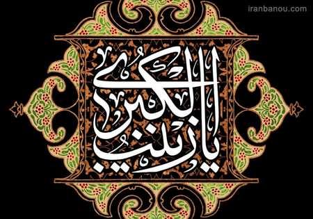 عکس پروفایل برای تسلیت وفات حضرت زینب