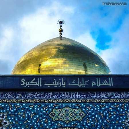 در مورد حضرت زینب