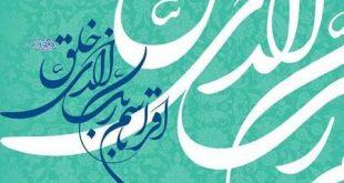 عکس تبریک عید مبعث