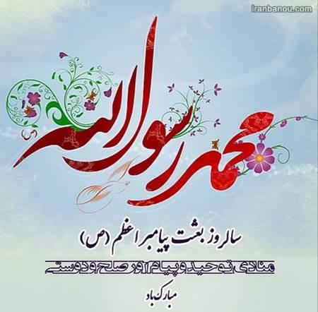تبریک عید مبعث تلشگرامی