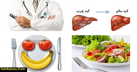 غذاهای مفید برای کبد دکتر خدادادی
