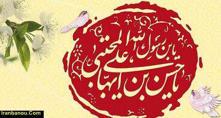 شب میلاد امام حسن مجتبی