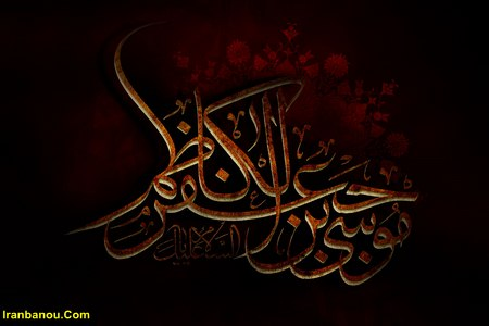 خلاصه زندگی امام موسی کاظم