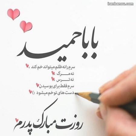 بابا محمد روزت مبارک