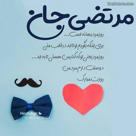 عکس نوشته روز پسر مبارک