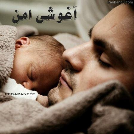 عکس پدر و دختر برای پروفایل